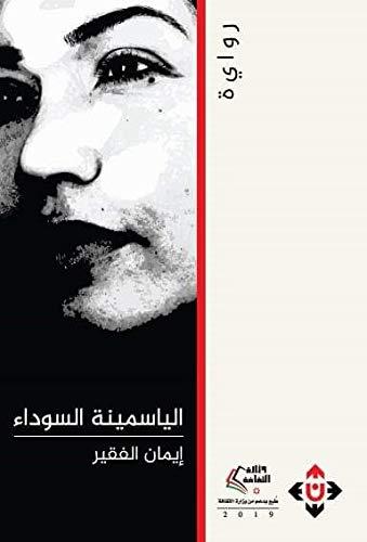 Eman book